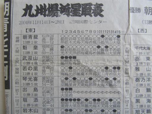 20130919・相撲39-04