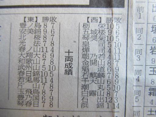 20130919・相撲39-02