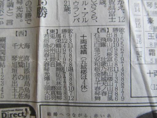 20130919・相撲40-02