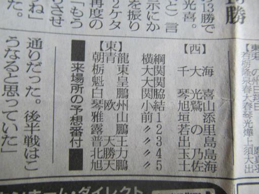 20130919・相撲40-03