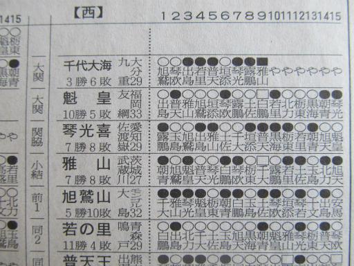 20130919・相撲41-06