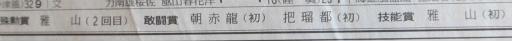 20130919・相撲42-04