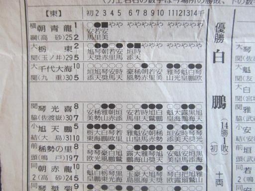 20130919・相撲42-05