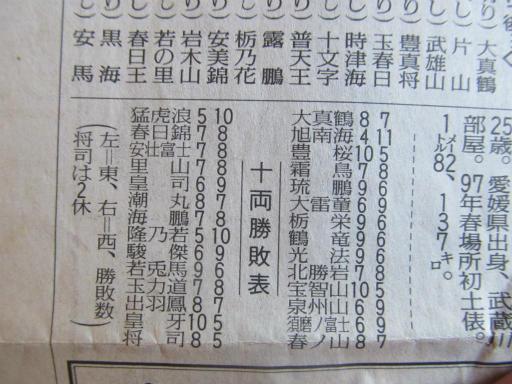 20130919・相撲42-02