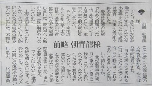 20130919・相撲45-05