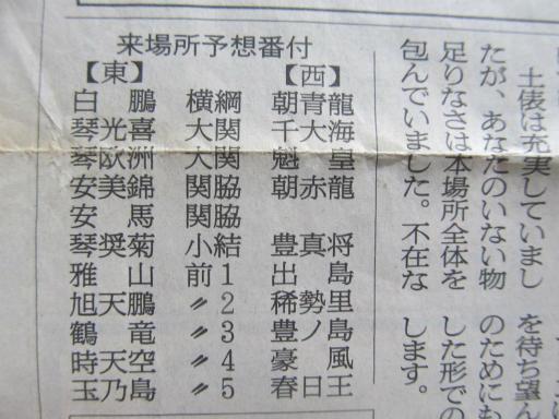 20130919・相撲45-03