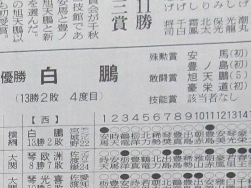 20130919・相撲45-04