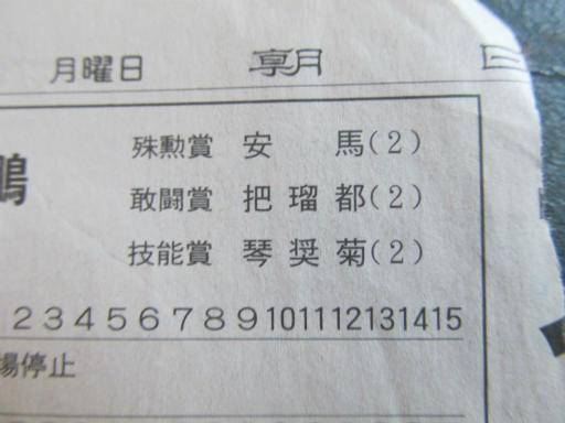 20130919・相撲45-12