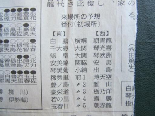 20130919・相撲45-11