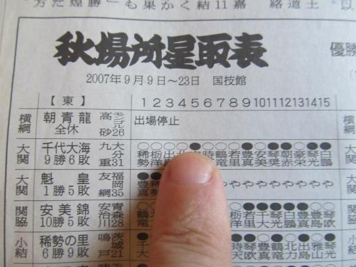 20130919・相撲45-08