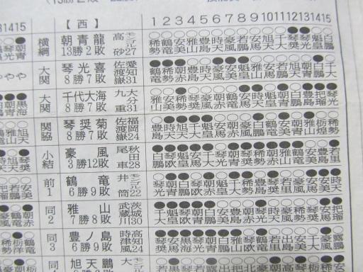20130919・相撲47-06