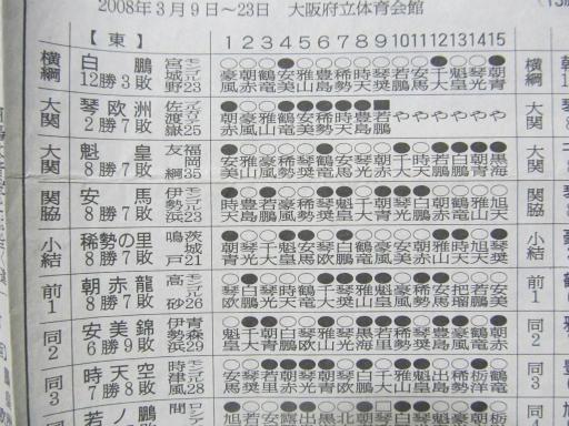 20130919・相撲47-05