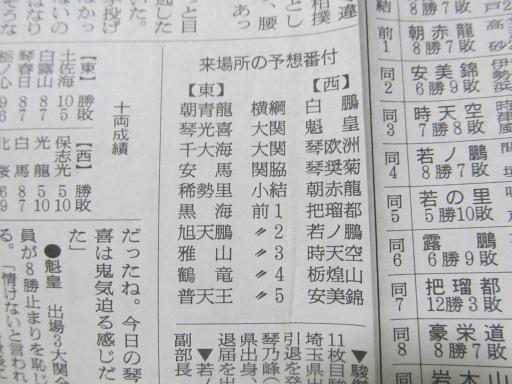 20130919・相撲47-03
