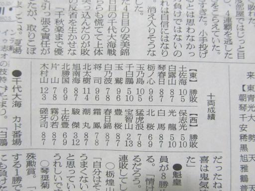 20130919・相撲47-02