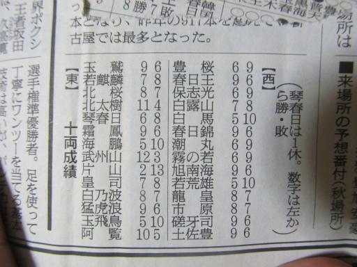 20130919・相撲48-02