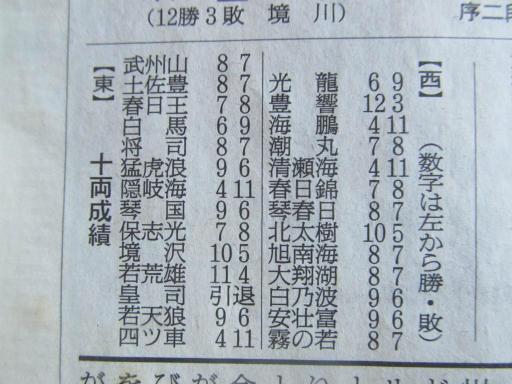 20130919・相撲49-02