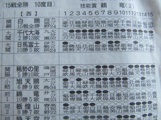 20130919・相撲49-06