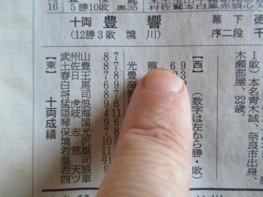 20130919・相撲49-07