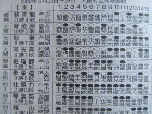 20130919・相撲49-05