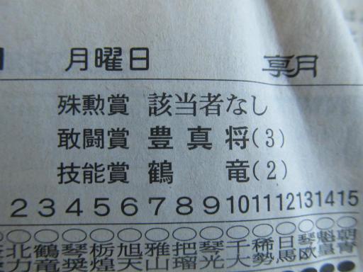 20130919・相撲49-04