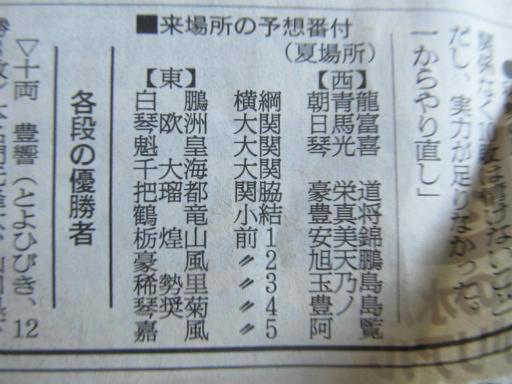 20130919・相撲49-03