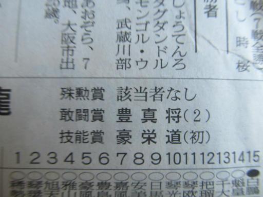20130919・相撲49-12