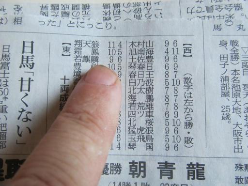 20130919・相撲49-09
