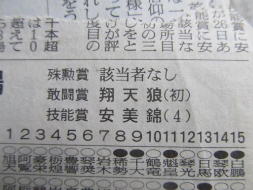 20130919・相撲51-04