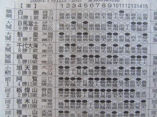 20130919・相撲51-05