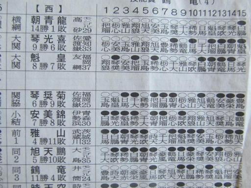 20130919・相撲52-06