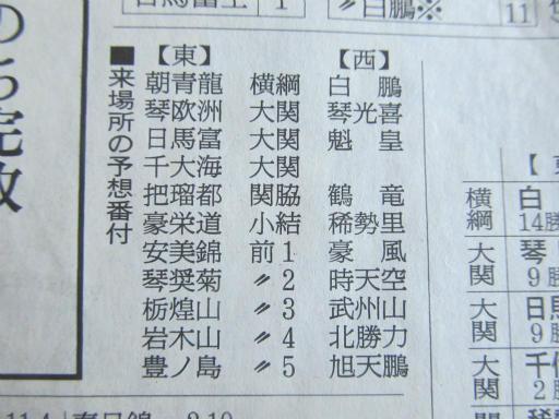 20130919・相撲52-03