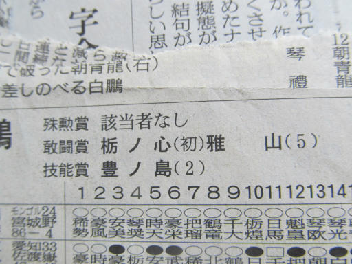 20130919・相撲52-10