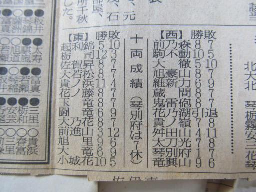 20130919・相撲53-02