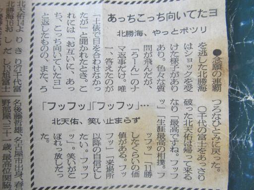 20130919・相撲53-06