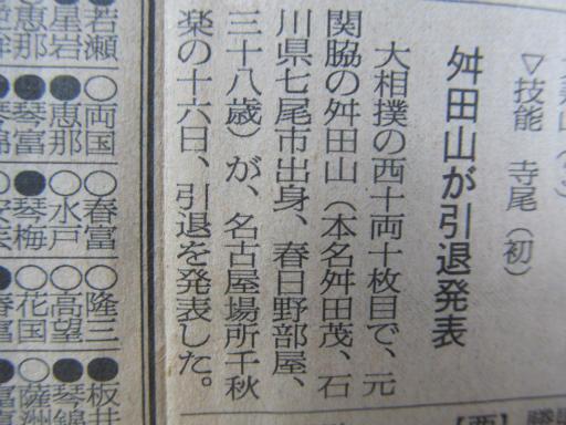 20130919・相撲53-05