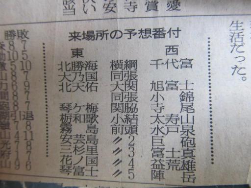 20130919・相撲53-03