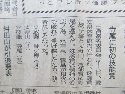 20130919・相撲53-04