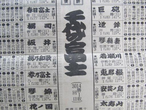 20130919・相撲54-05