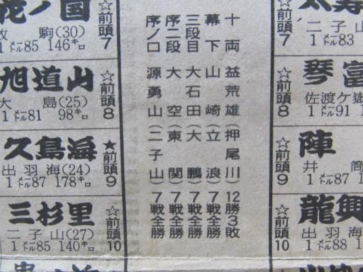 20130919・相撲54-06