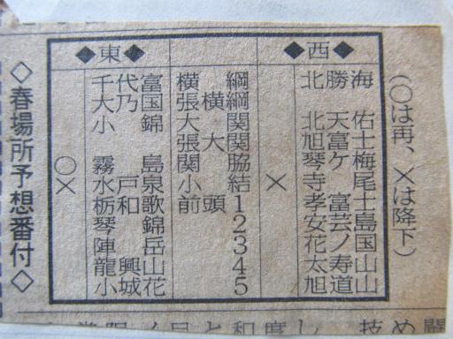 20130919・相撲54-03