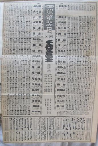 20130919・相撲54-01・大