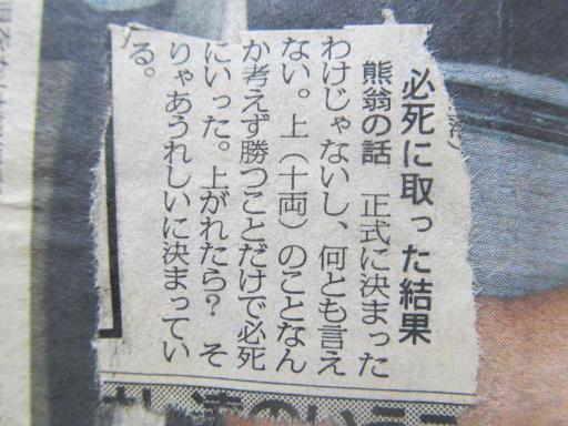 20130919・相撲54-10
