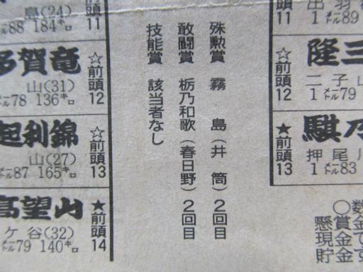 20130919・相撲54-07