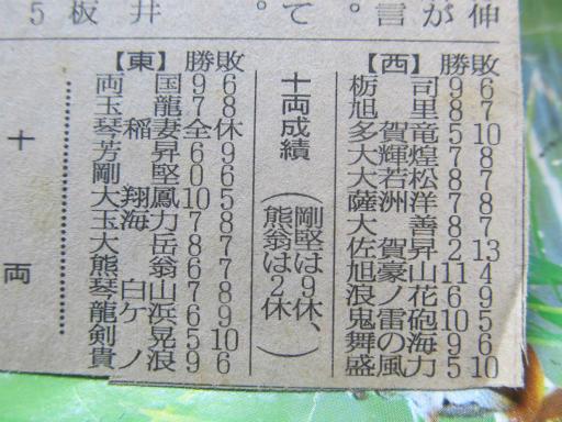 20130919・相撲55-02