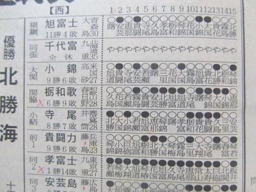 20130919・相撲55-07