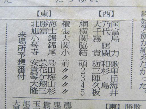 20130919・相撲55-03