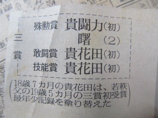 20130919・相撲55-04