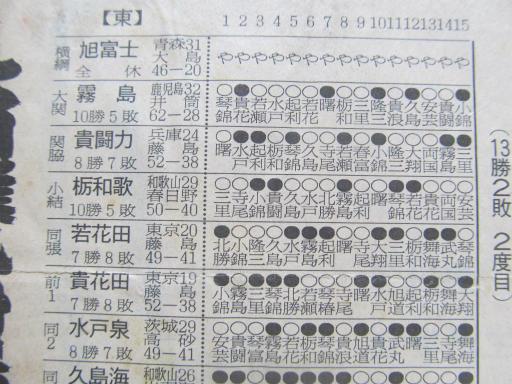20130919・相撲56-05