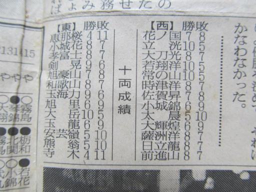 20130919・相撲56-02