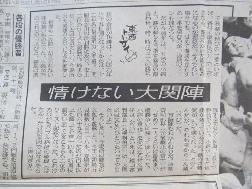 20130919・相撲57-06